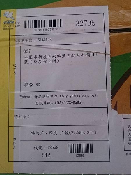 新屋貓舍_20160229_4_民眾捐贈物資_39.jpg