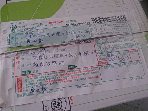 新屋貓舍_20160229_4_民眾捐贈物資_43.jpg