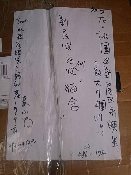 新屋貓舍_20160229_4_民眾捐贈物資_03.jpg