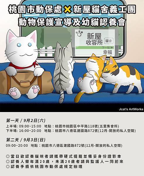 送養會poster_S.jpg