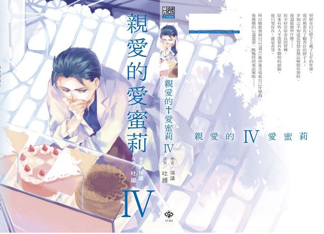 親愛的愛蜜莉(封面4)