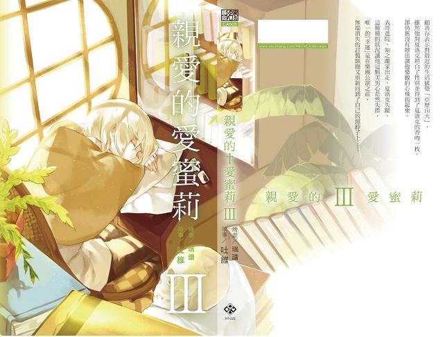 親愛的愛蜜莉(封面3)