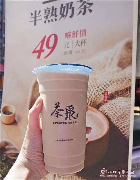 18  半熟奶茶.JPG