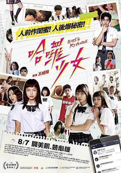 01 電影海報~哈囉少女.jpg
