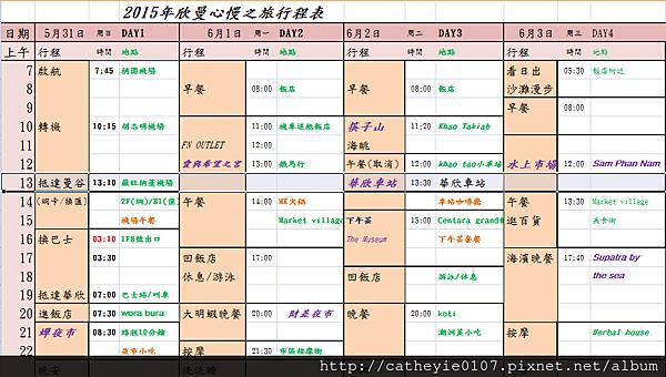 2015欣曼之行程表一