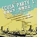 ccusa party 1.jpg