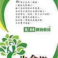 生命樹2.jpg