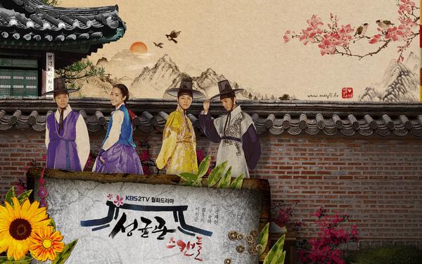 Sungkyunkwan_Scandal_-1680x1050-.jpg