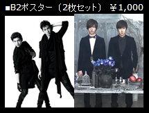 TONE日巡周邊-07.jpg
