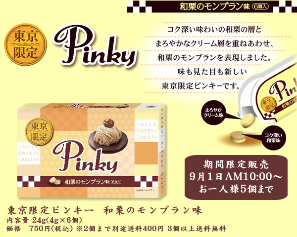 image640-pinky.jpg