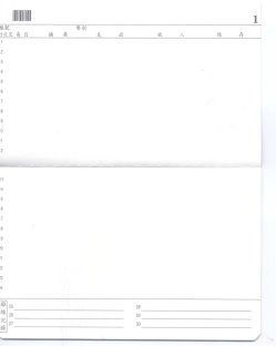 存摺空白內頁.jpg