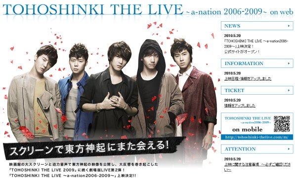 tohoshinki the live.jpg