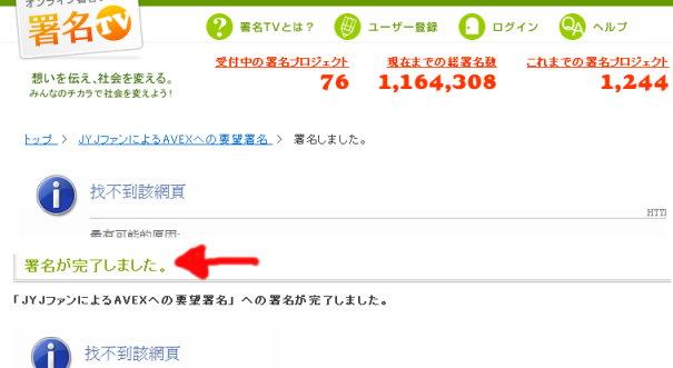 日本署名運動-7.jpg