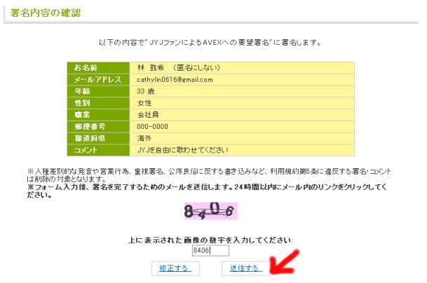 日本署名運動-4.jpg