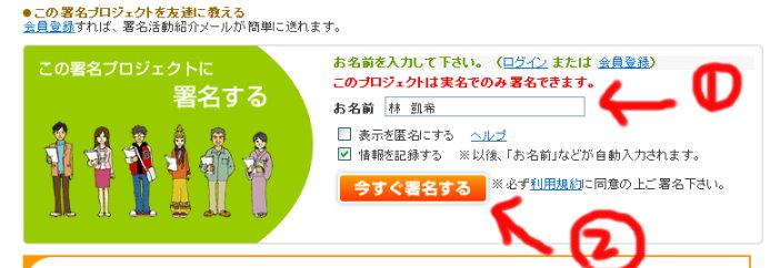 日本署名運動-2.jpg