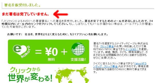 日本署名運動-5.jpg