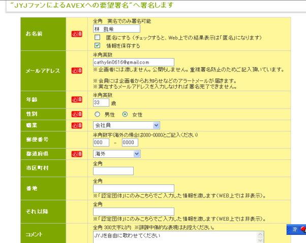 日本署名運動-3.jpg