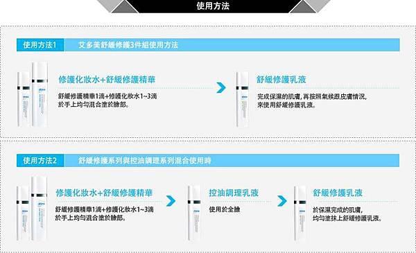 舒緩修護三件組.jpg