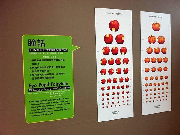 2010台北國際花卉博覽會-未來館