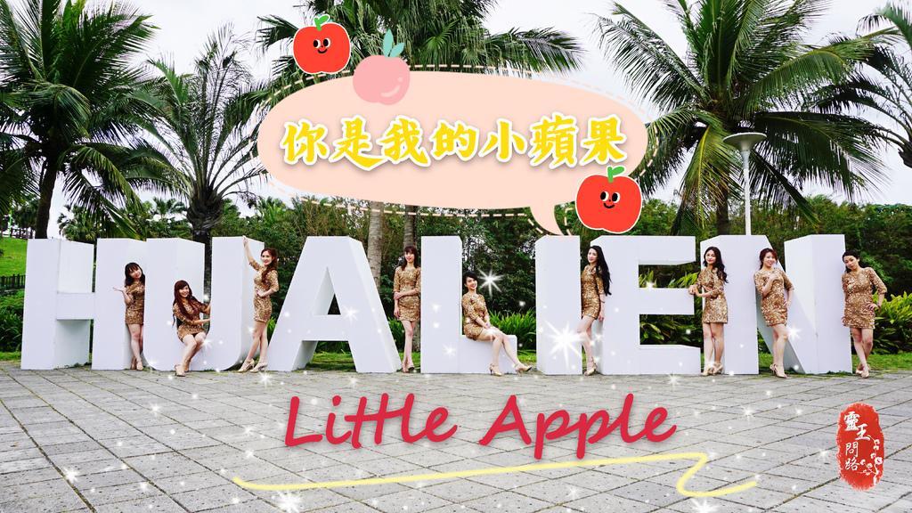 little apple小蘋果.jpg