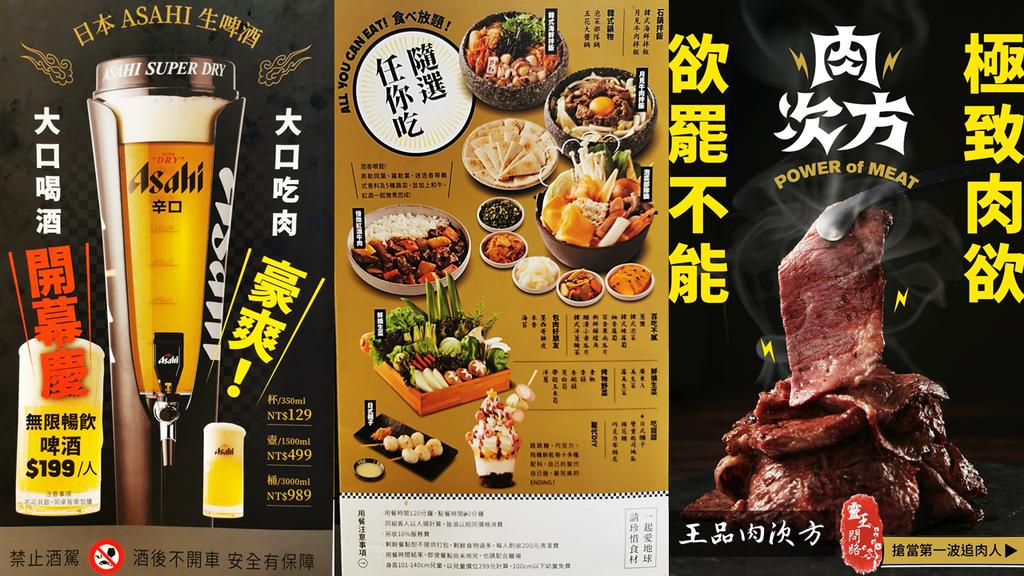 肉次方菜單 靈王問路 (1).PNG
