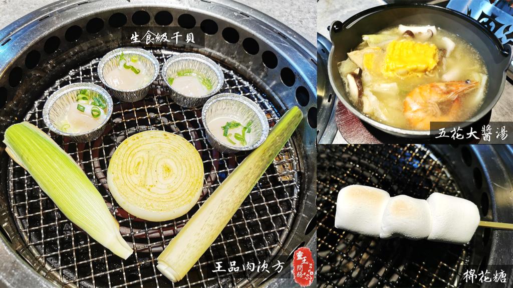 肉次方 生食級干貝 靈王問路 (1).PNG