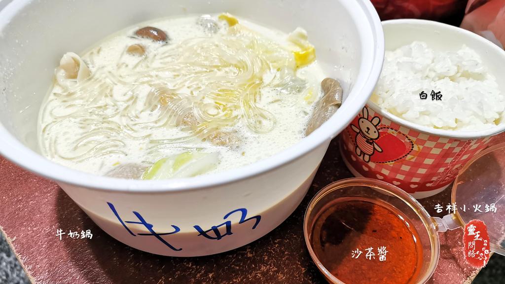 吉祥小火鍋_靈王問路 (5).PNG
