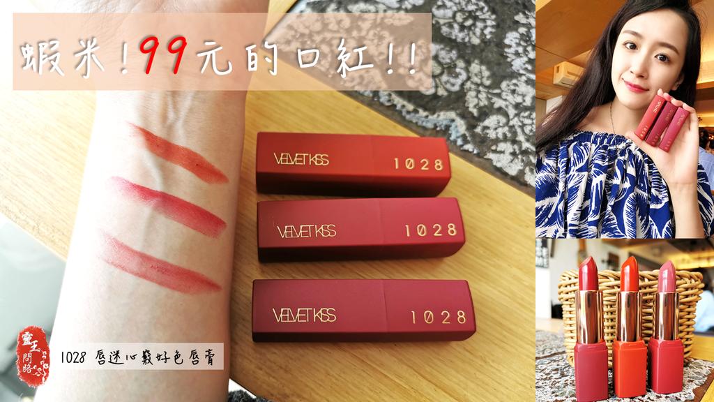 1028唇迷心竅好色唇膏_靈王問路 (1).PNG