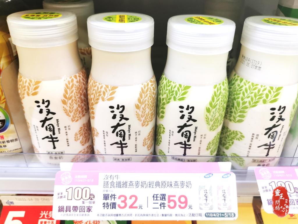 全家_沒有牛燕麥奶_靈王問路 (6).png