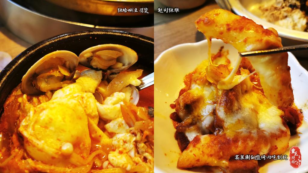 高麗園銅盤烤肉吃到飽_靈王問路 (12).PNG