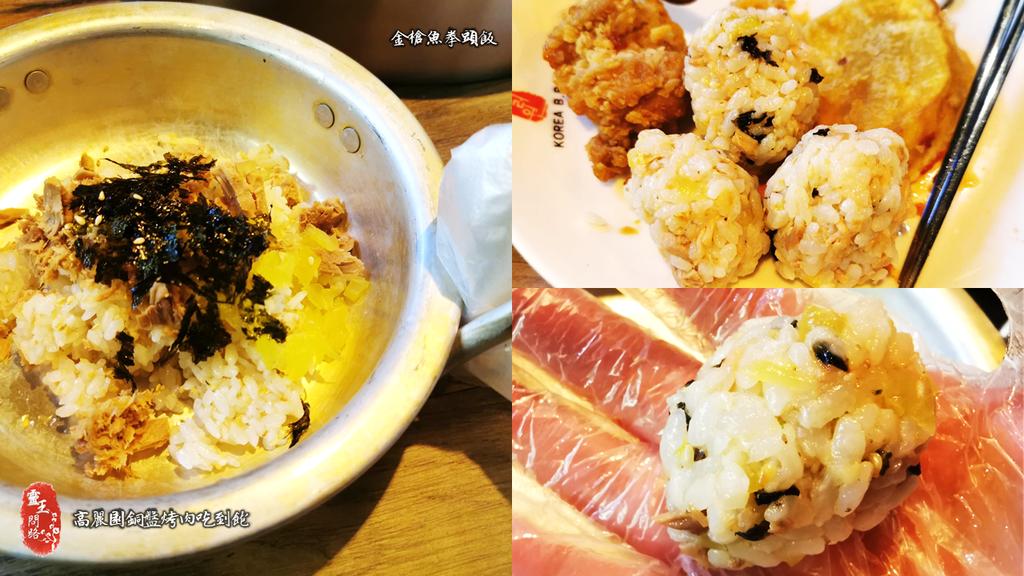 高麗園銅盤烤肉吃到飽_靈王問路 (13).PNG