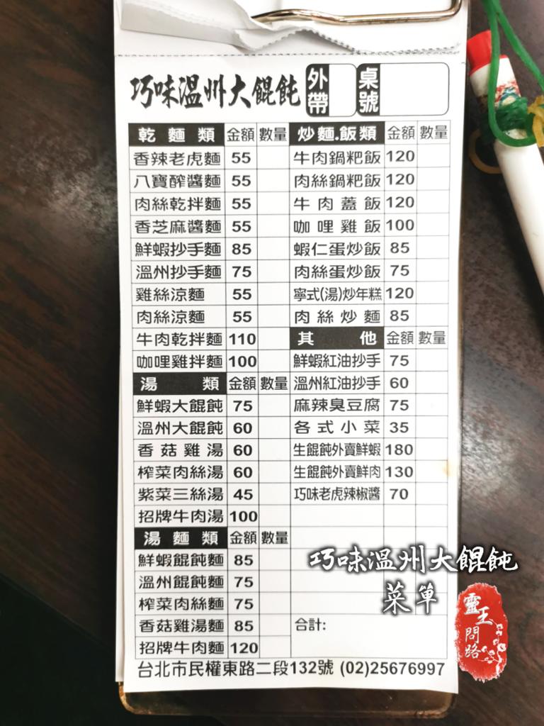 巧味溫州大餛飩菜單_靈王問路.png