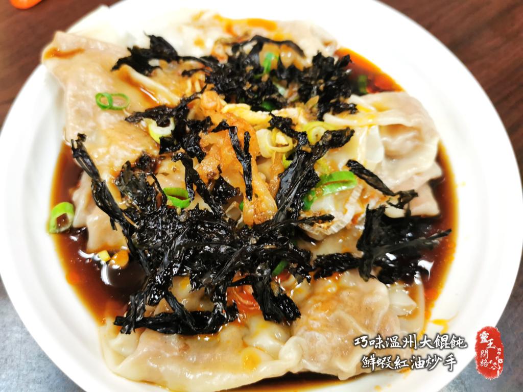 巧味溫州大餛飩_靈王問路 (4).png