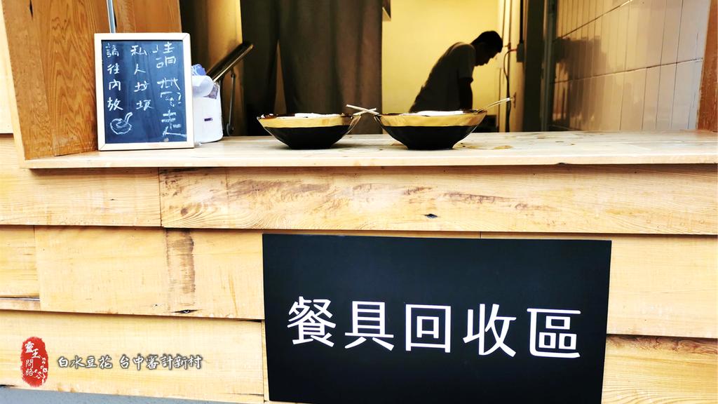 台中白水豆花_靈王問路 (6).PNG