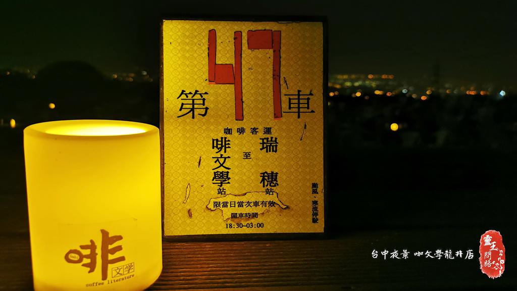 台中夜景_咖文學龍井店_靈王問路 (8).PNG