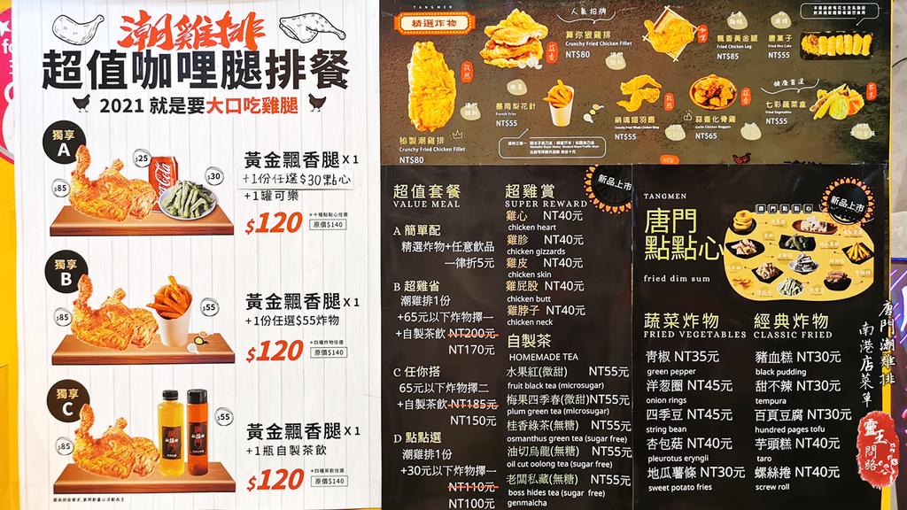 唐門潮雞排南港店菜單_靈王問路.PNG