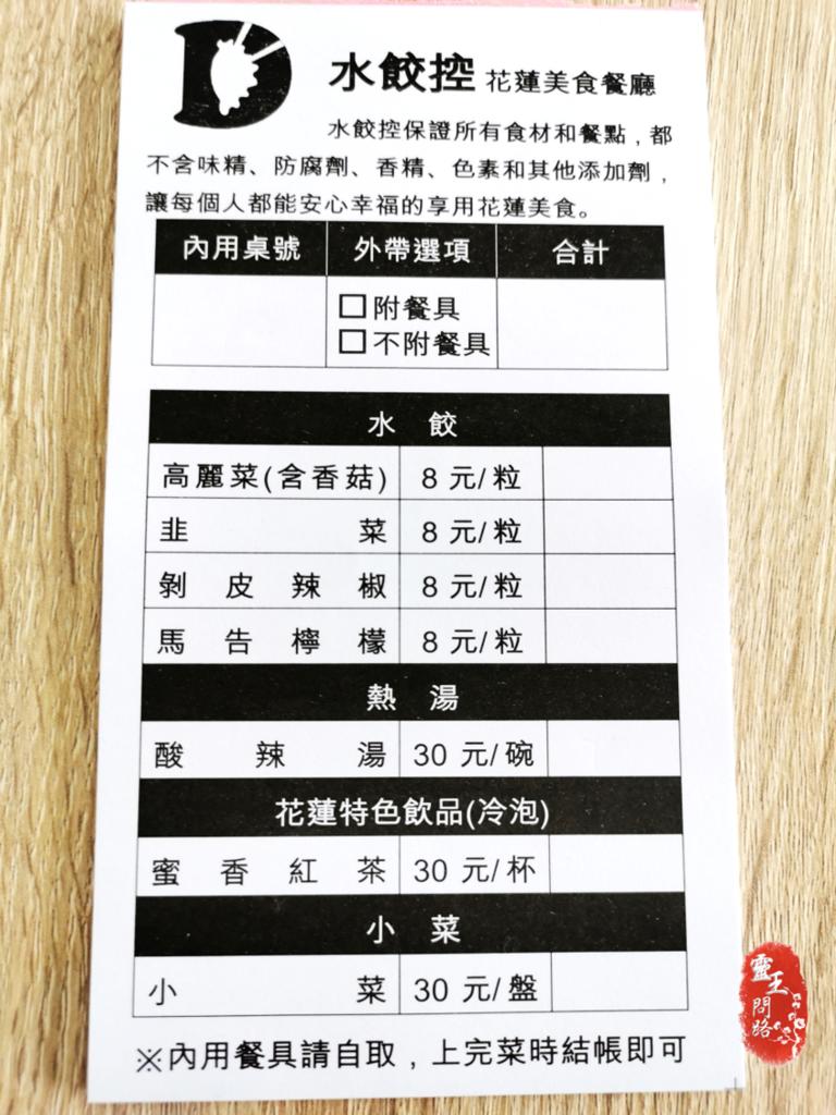 水餃控菜單_靈王問路.png