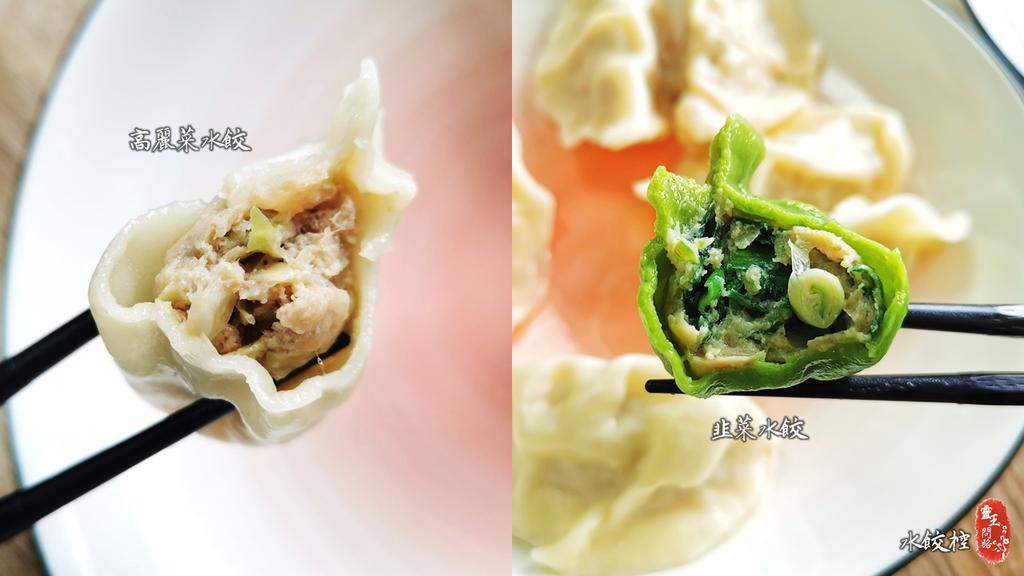 水餃控_靈王問路 (6).PNG