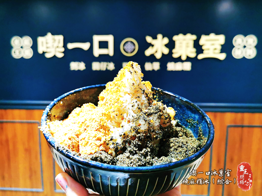 喫一口冰菓室_靈王問路 (6).png