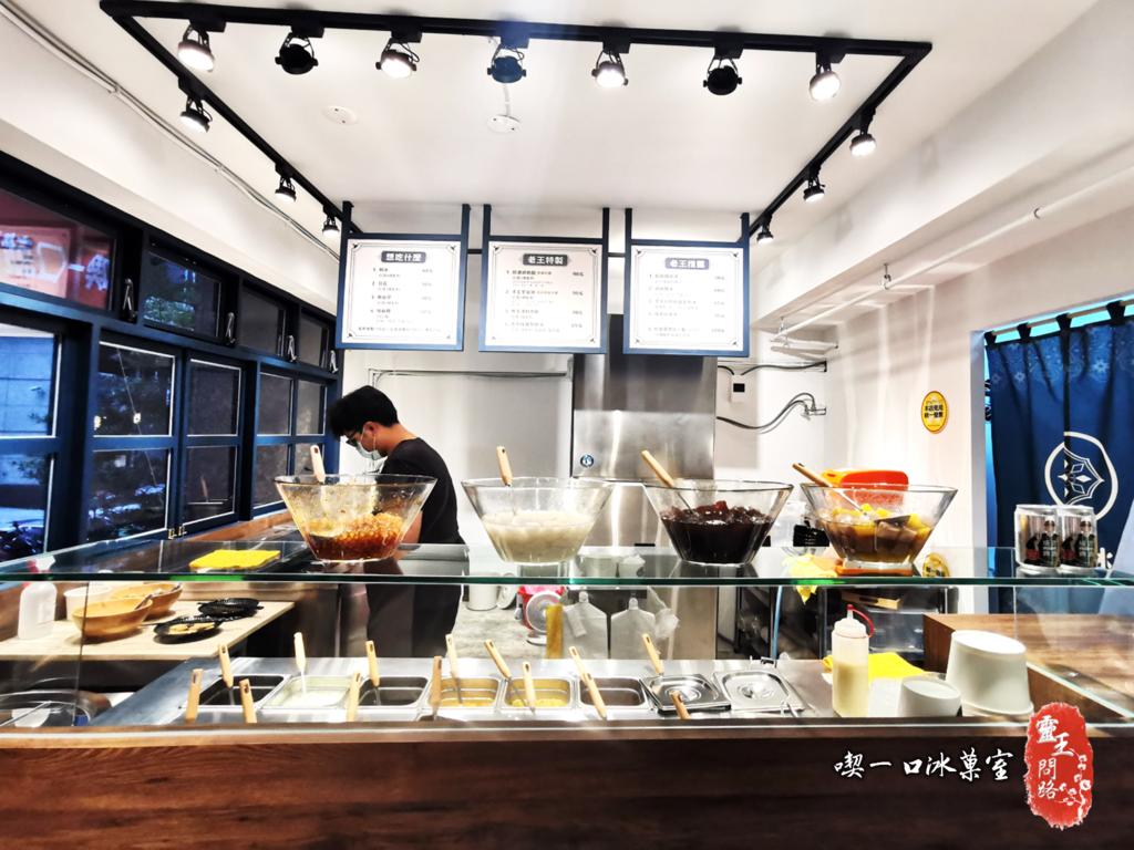 喫一口冰菓室_靈王問路 (7).png
