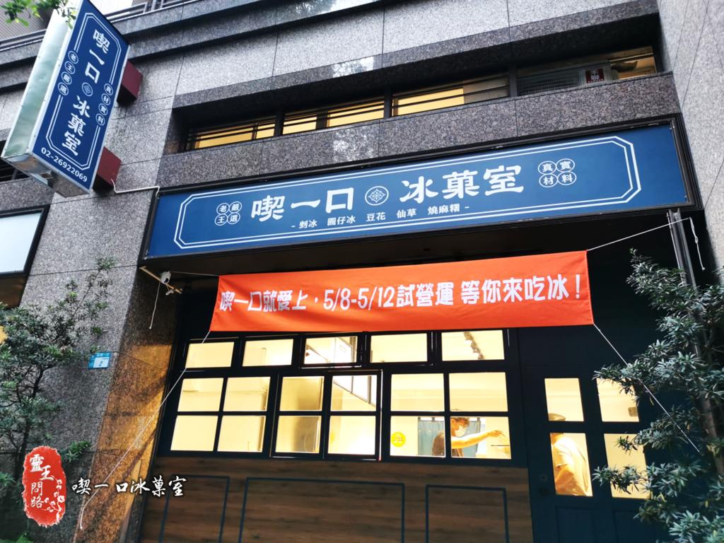喫一口冰菓室_靈王問路 (2).png