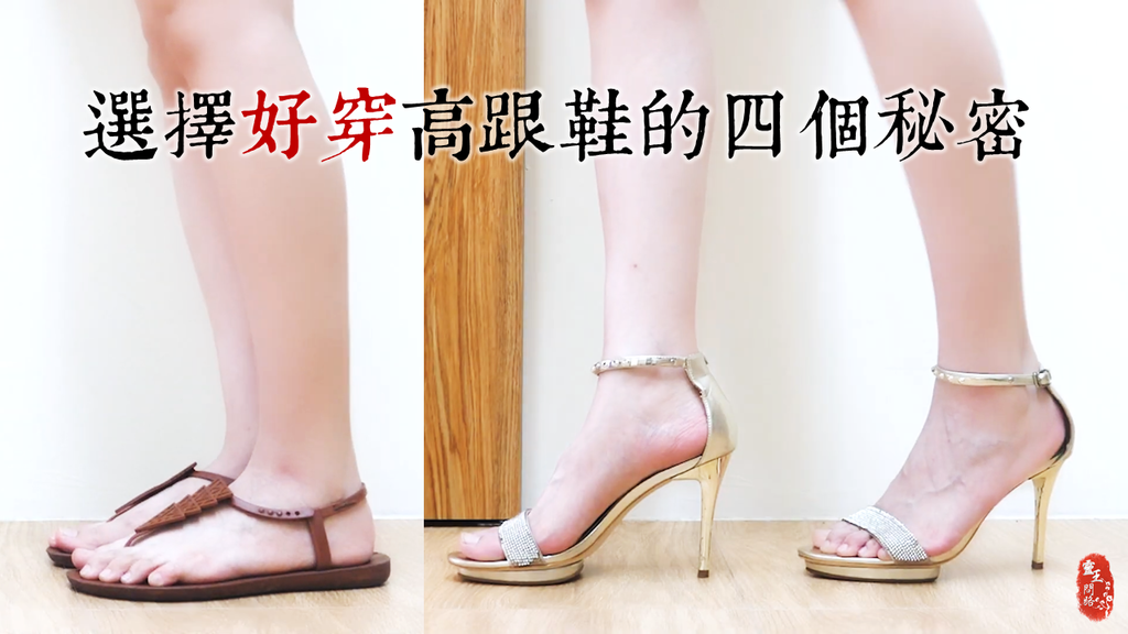 高跟鞋分享_靈王問路 (4).PNG