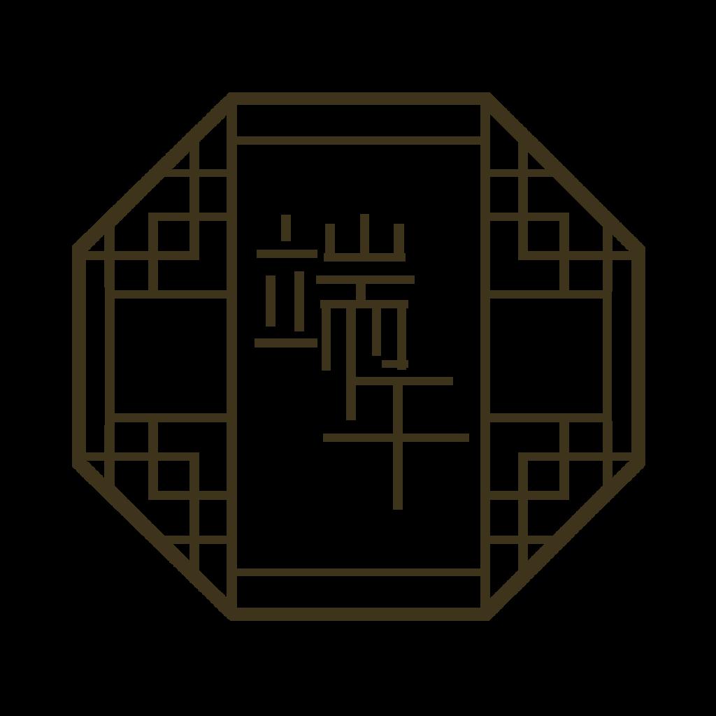 端午_字體_靈王問路 (10).png