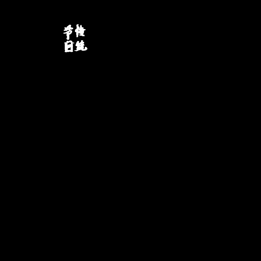 端午_字體_靈王問路 (7).png