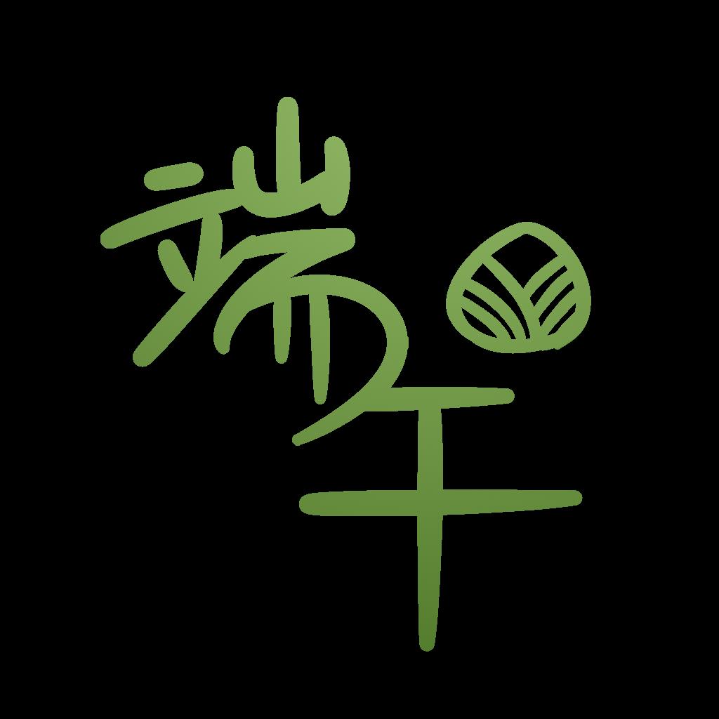 端午_字體_靈王問路 (11).png