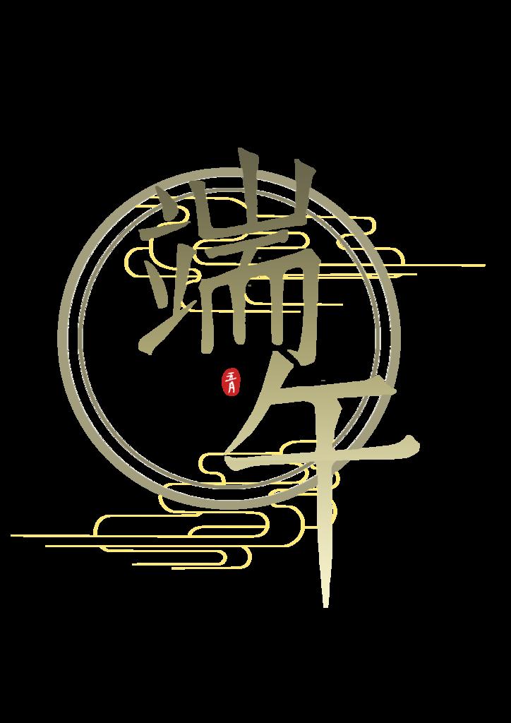 端午_字體_靈王問路 (9).png