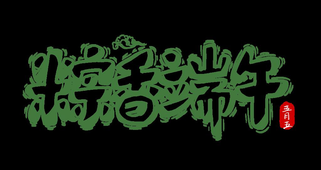 端午_字體_靈王問路 (12).png