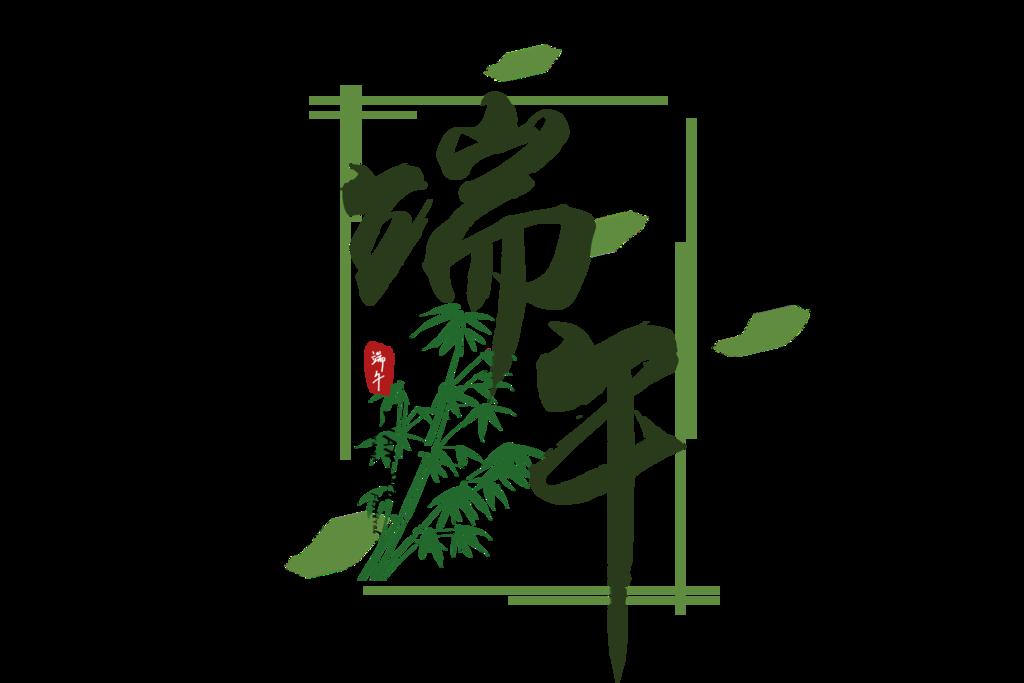 端午_字體_靈王問路 (13).png