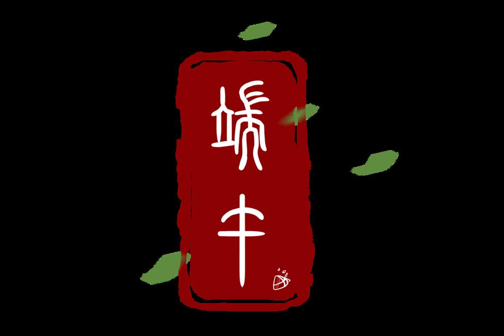 端午_字體_靈王問路 (1).png