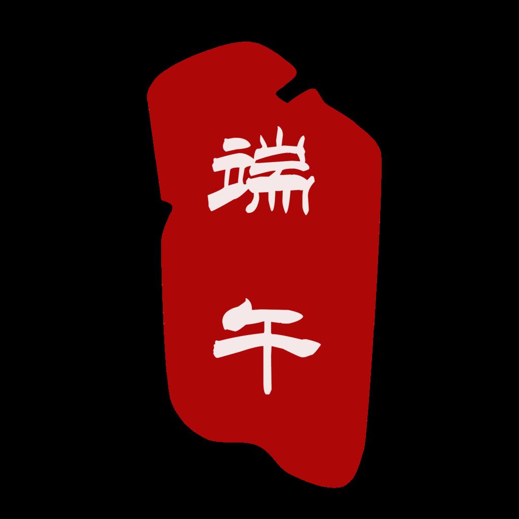 端午_字體_靈王問路 (3).png